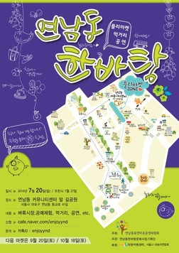 yeonnam freemarket